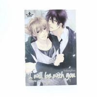 I Will Be With You รักฉันอยู่ที่เธอ