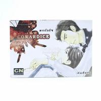 Cowardice