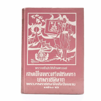 พระราชชีวประวัติส่วนพระองค์สมเด็จพระศรีพัชรินทราบรมราชินีนาถ พระบรมราชชนนีพันปีหลวง เล่ม 2 (พิมพ์ครั้งแรก)
