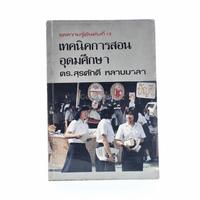 เทคนิคการสอนอุดมศึกษา - ดร.สุรศักดิ์ หลาบมาลา