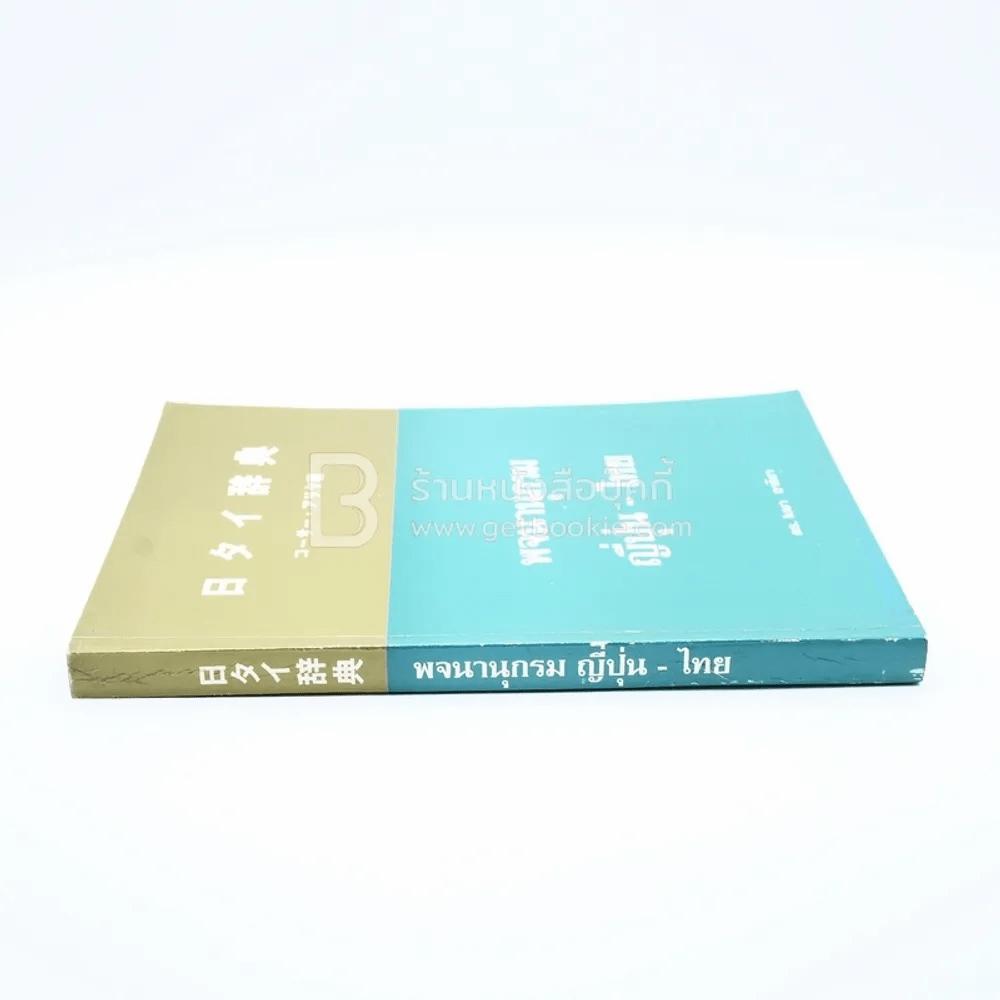 พจนานุกรม ญี่ปุ่น-ไทย