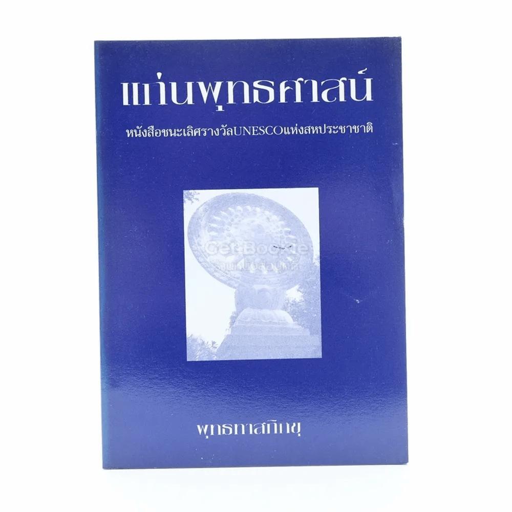 แก่นพุทธศาสน์ - พุทธทาสภิกขุ