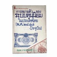 การขยายตัวของระบบทุนนิยมในประเทศไทย พ.ศ.2488-ปัจจุบัน (มุมปกมีรอยแตก)