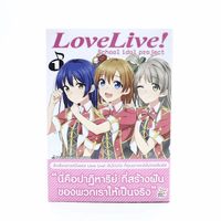 Love Live School Idol Project เล่ม 1 โอโนกะ-โคโทริ-อุมิ
