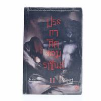 ประกาศิตจอมราชันย์ เล่ม 11