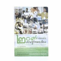 209 คำสอนพ่อเศรษฐกิจพอเพียง หนังสือเฉลิมพระเกียรติเฉลิมฉลองพระชนมายุ 81 พรรษา