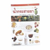 คู่มือเภสัชกรรมแผนไทย เล่ม 1 น้ำกระสายยา
