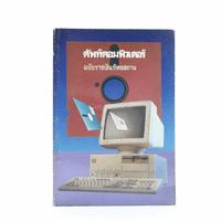 ศัพท์คอมพิวเตอร์