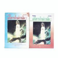 โลกทิพย์ อภินิหารเจ้าแม่กวนอิม เล่ม 1-2 (เล่ม 1 สันแตก)