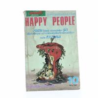 Happy People เล่ม 3 (มีคราบน้ำ)