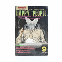 Happy People เล่ม 9
