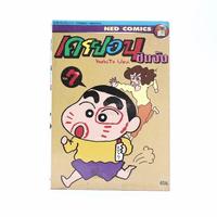 เครยอน ชินจัง เล่ม 7