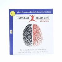 บริหารสมอง Brain GYM ฉบับพกพา