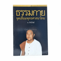 ธรรมกาย จุดเสื่อมพุทธพุทธศาสนาไทย - ส.ศิวรักษ์