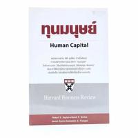 ทุนมนุษย์ Human Capital