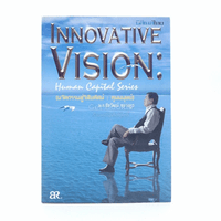 Innovative Vision Human Capital Series นวัตกรรมสู่วิสัยทัศน์ ทุนมนุษย์