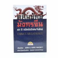 คลื่นยักษ์มังกรจีน เสา 8 หลักต่อสังคมจีนใหม่ - สมพงษ์ สุวรรณจิตกุล