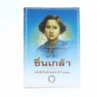 ชื่อเกล้า หนังสือวันเด็กแห่งชาติ ปี 2551