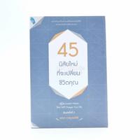 45 นิสัยใหม่ ที่จะเปลี่ยนชีวิตคุณ ✦