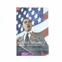 บารัค โอบามา ประธานาธิบดีสหรัฐคนที่44