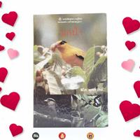 หนังสือชุดความรู้ไทยขององค์การค้าของคุรุสภา นกป่า - พิไล พูลสวัสดิ์