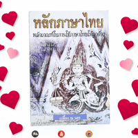 หลักภาษาไทย - เปลื้อง ณ นคร