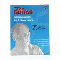 The Guitar ฉบับพิเศษรวมเพลง 25 ปี นิติพงษ์ ห่อนาค