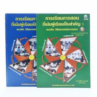 การเรียนการสอนที่เน้นผู้เรียนเป็นสำคัญ แนวคิด วิธีและเทคนิคการสอน เล่ม 1-2