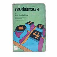 โปรแกรมคอมพิวเตอร์เบื้องต้น ภาษาโฟแทรน 4