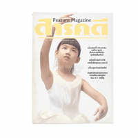 Feature Magazine สารคดี ฉบับที่ 15 ปีที่ 2 เม.ย.2539