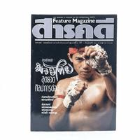Feature Magazine สารคดี ฉบับที่ 33 ปีที่ 3 พฤศจิกายน 2530 มวยไทย