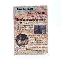 How To Read Newspapers For Entrance เรียนอังกฤษจากหนังสือพิมพ์