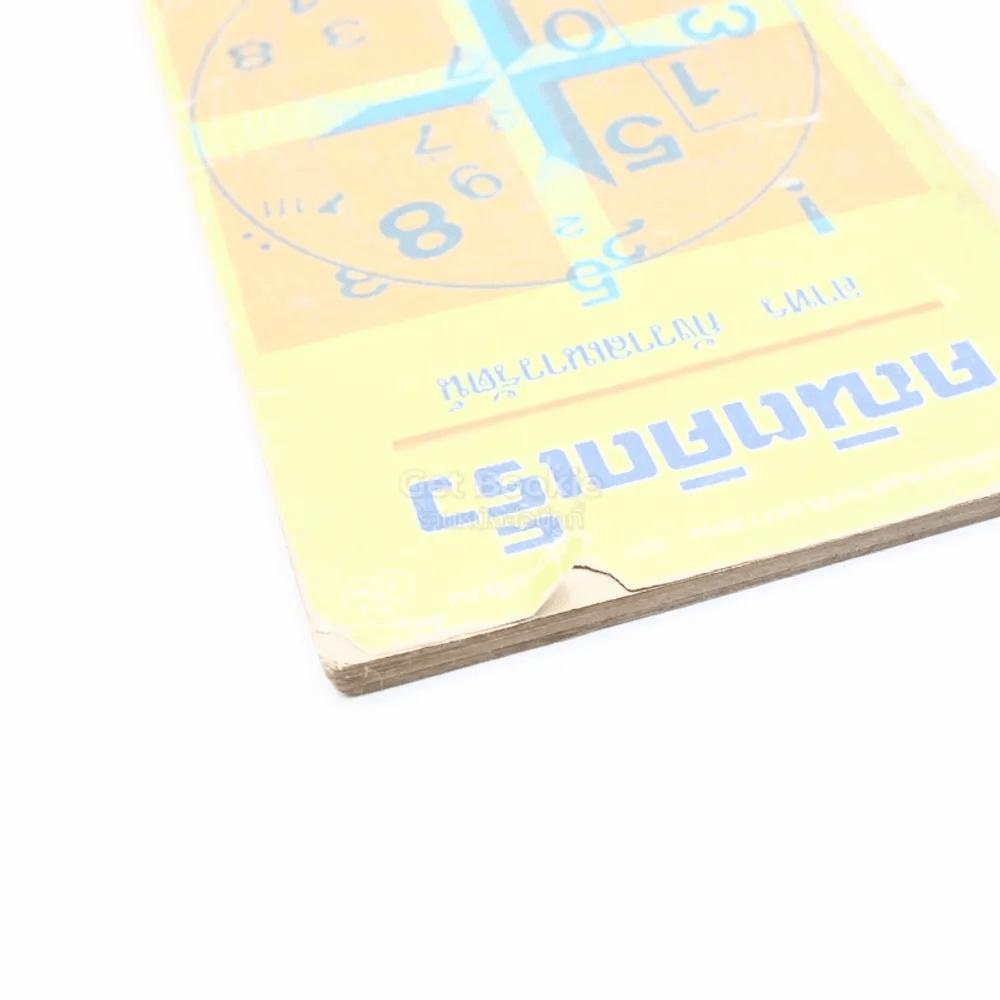 คณิตคิดเร็ว - อาทร กังวาลเนาวรัตน์ (สันปกมีรอยขาดตามภาพ)