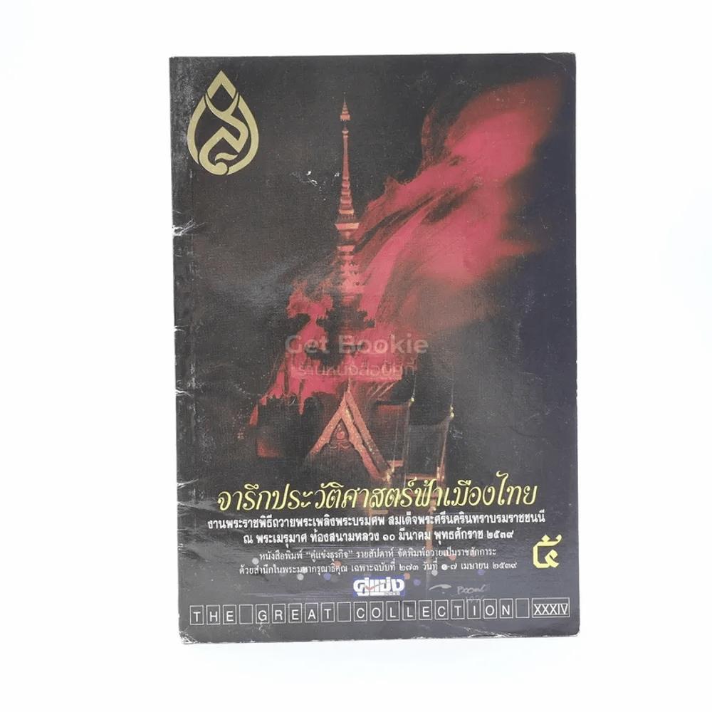 จารึกประวัติศาสตร์ฟ้าเมืองไทย 5