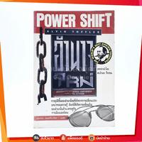 อำนาจใหม่ Power Shift
