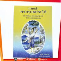 ภาพเล่าพระพุทธประวัติ - สุรีย์ มีผลกิจ (การ์ตูน 2 ภาษา ด้านในเป็นภาพสี)