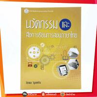นวัตกรรมและสื่อการเรียนการสอนภาษาไทย - วัชรพล วิบูลยศริน