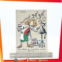 จูดี้ มูดี้ เล่ม 1-5 (ขาดเล่ม 4)