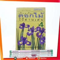 เขียนเรื่องดอกไม้ไว้อ่านเล่น เล่ม 1-4