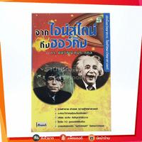 เปิดโลกวิทยาการ-ไขปริศนาวิทยาศาสตร์จากไอน์สไตน์ถึงฮอว์คิง - ดร.ชัยวัฒน์ คุประตกุล