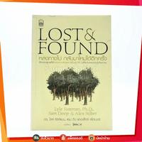 หลงทางไป กลับมาใหม่ได้อีกครั้ง Lost & Found