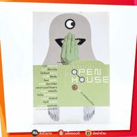 Open House ฉบับปราบอิทธิพลคนเครียด 4 กันยา 2003