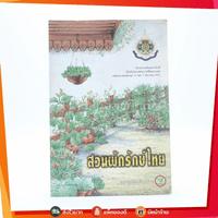 สวนผักรักษ์ไทย โครงการเฉลิมพระเกียรติเนื่องในโอกาสพระราชพิธีมหามงคลฯ