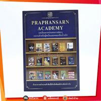 Praphansarn Academy บทเรียนจากประสบการณ์ตรง เหมาะสำหรับผู้สนใจและหอมกลิ่นน้ำหมึก