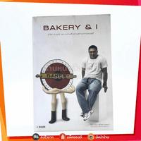 Bakery & I ชีวิต ดนตรี และเบเกอรี่ ผ่านสายตาของสุกี้ (พิมพ์ครั้งแรก)