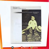 ที่ระลึกงานพระราชทานเพลิงศพ นายศรีเศวต พุฒทอง In Memory Of Srisavet Buthdong (1919-2004)