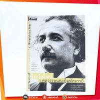 ไอน์สไตน์ 1 ศตวรรษแห่งปีมหัศจรรย์