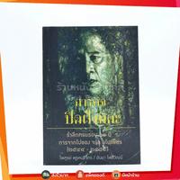 ภารกิจปิดฝังมิดะ รำลึกครอบ 10 ปี การจากไปของ จรัล มโนเพ็ชร (2544-2554)