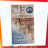 CEO มองซีอีโอโลก - วิกรม กรมดิษฐ์ (มีลายเซ็น)
