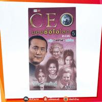 CEO มองซีอีโอโลก ภาค 5 - วิกรม กรมดิษฐ์